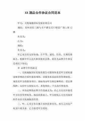 XX酒店合作协议合同范本[推荐范文]
