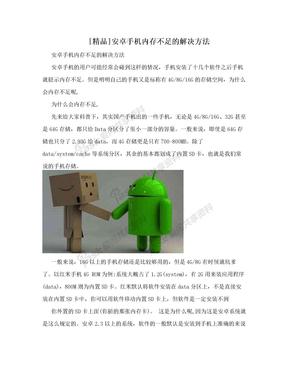 [精品]安卓手机内存不足的解决方法