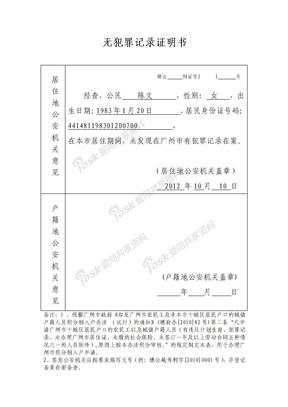 无犯罪记录证明书(积分制入户使用表格)