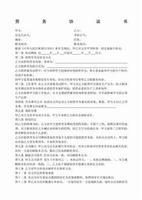 个人与公司单位签订劳务协议书模版.docx