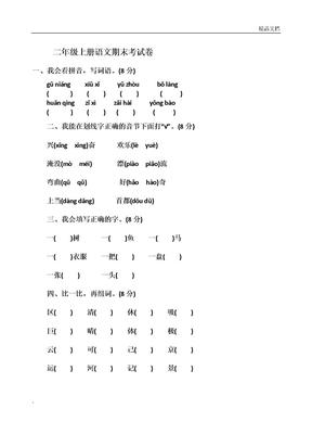 二年级上册语文期末考试卷