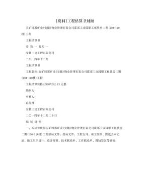 [资料]工程结算书封面