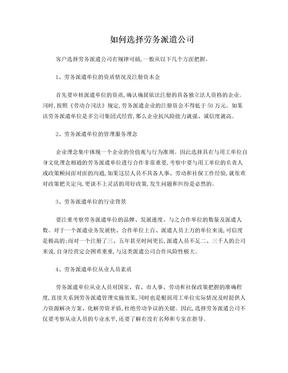 如何选择深圳劳务派遣公司 企业如何进行劳务派遣 深圳转移劳务派遣