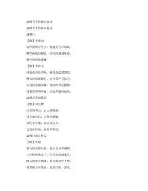 清明节手抄报内容诗