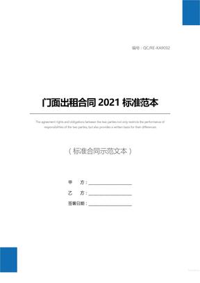 门面出租合同2021标准范本_1