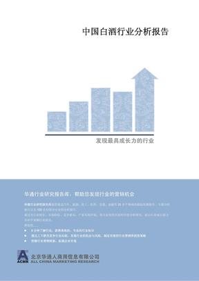 中国白酒行业分析报告