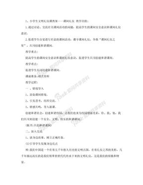 小学生文明礼仪教案_(8个)