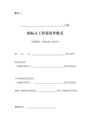 江苏省水利工程招标投标文件工程量清单格式印发稿