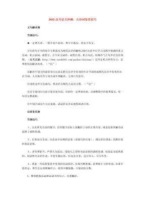 2012高考语文冲刺:古诗词鉴赏技巧