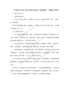 江苏省大丰区2017届中考语文 经典课文 三峡复习讲义