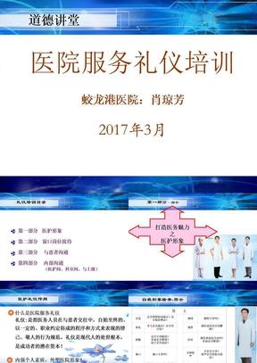 医院服务礼仪培训ppt(3)