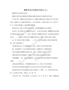 解除劳动合同协议书范本.doc
