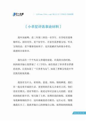 小孝星评选事迹材料