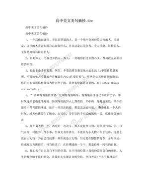 高中美文美句摘抄.doc