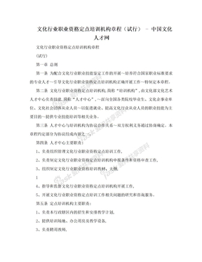 文化行业职业资格定点培训机构章程(试行) - 中国文化人才网