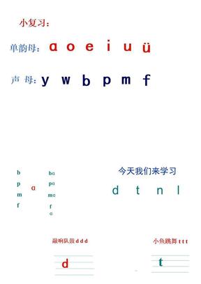 小学语文部分_dtnl课件