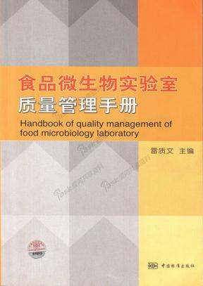 食品微生物实验室质量管理手册(彩色)