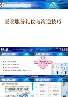 民营医院服务礼仪培训ppt课件