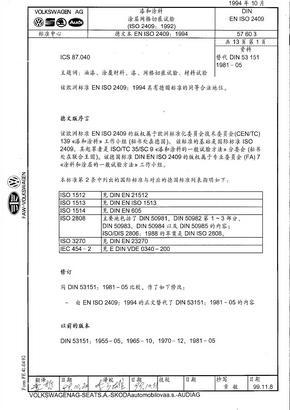 爱问共享资料下载_DIN_EN_ISO_2409 中文 漆和涂料涂层网格切痕试验下载_在线阅读 - 爱 ...