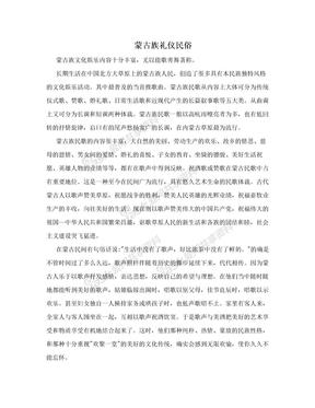 蒙古族礼仪民俗