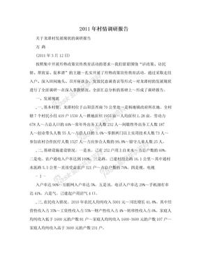 2011年村情调研报告