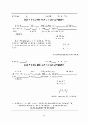 河南省雨露计划职业教育补助申请学籍证明-(1)