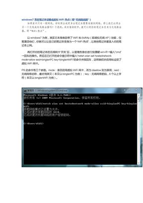 "windows7系统笔记本设置成虚拟WiFi热点(即""无线路由器"")"