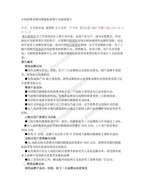 2010中国消费类数码摄像机消费行为调查报告