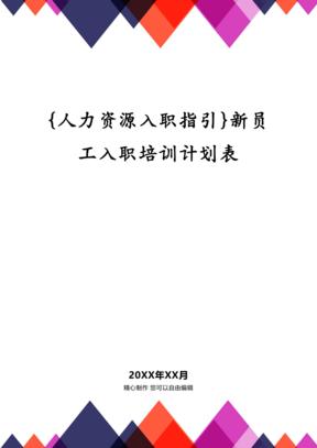 {人力资源入职指引}新员工入职培训计划表