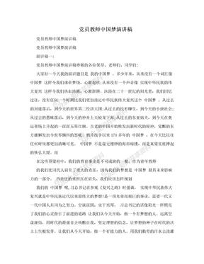党员教师中国梦演讲稿