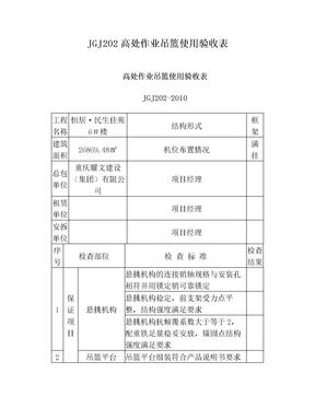 JGJ202高处作业吊篮使用验收表