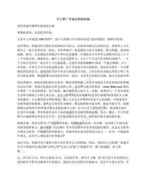 关于推广普通话的演讲稿