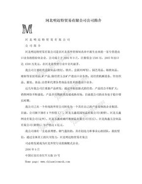 河北明迈特贸易有限公司公司简介