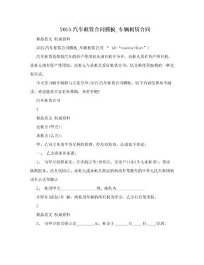 2015汽车租赁合同模板_车辆租赁合同