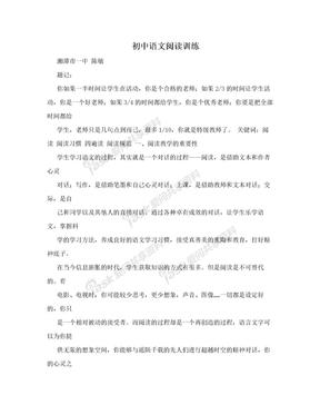 初中语文阅读训练