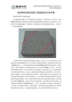 如何降低泡沫混凝土保温板的导热系数