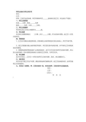 农村土地永久转让协议书2