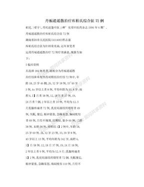 丹栀逍遥散治疗库柏氏综合征72例