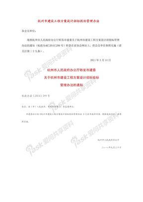 杭州市建筑工程设计招投标管理办法