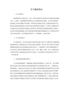 版权登记建议函