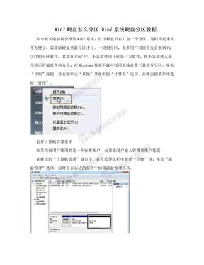 Win7硬盘怎么分区 Win7系统硬盘分区教程