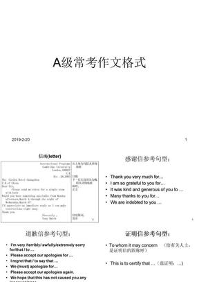 大学英语a级考试作文模版