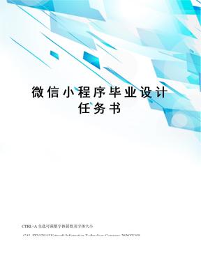 微信小程序毕业设计任务书