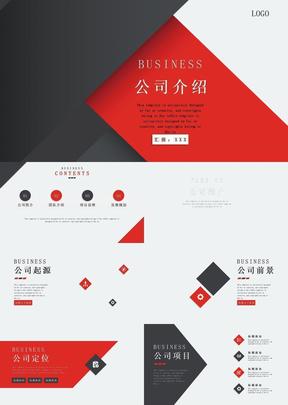红黑高端公司介绍企业文化ppt模板1