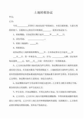 土地转租协议.doc