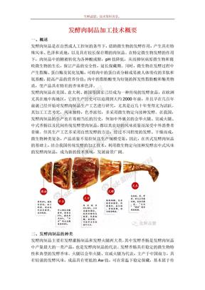 发酵肉制品加工技术概要
