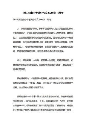 浙江舟山中考满分作文600字:思考
