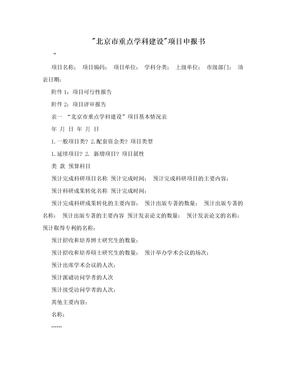 """""""北京市重点学科建设""""项目申报书"""