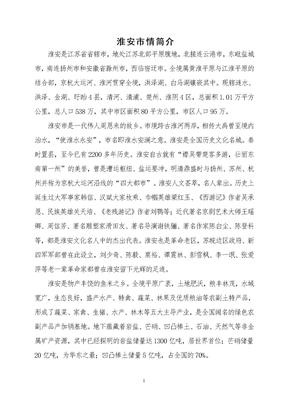 淮安市情简介