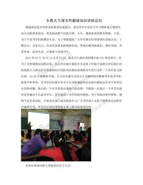 小教大专部女性健康知识讲座总结